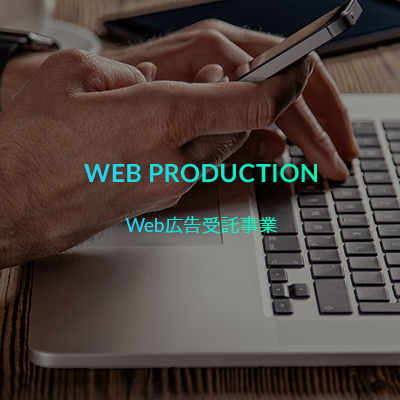 WEB PRODUCTION Web広告受託事業